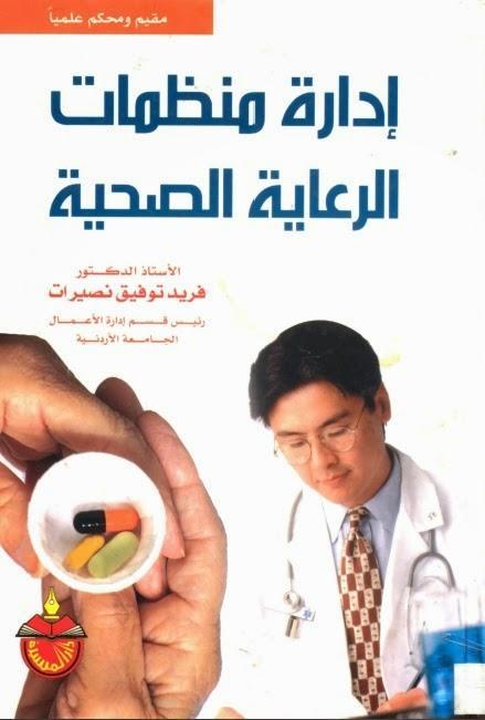 كتاب ادارة منظمات الرعاية الصحية pdf