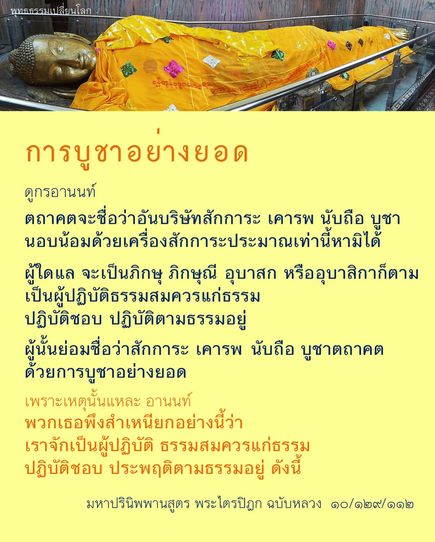Maha-parinibbana Sutta 4