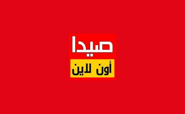SaidaOnline, uma app de notícias famosa do Líbano