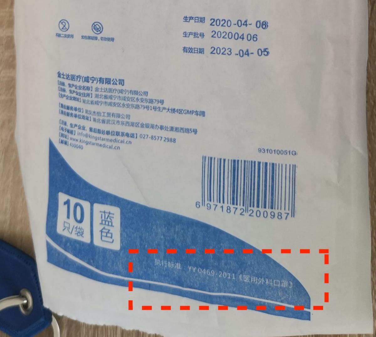 Les masques distribués sont-ils aux normes CE ?