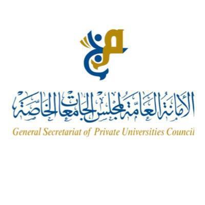 الأمانة العامة لمجلس الجامعات الخاصة