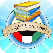 مناهج دولة الكويت