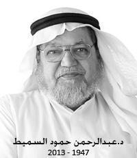 عبد الرحمن السميط