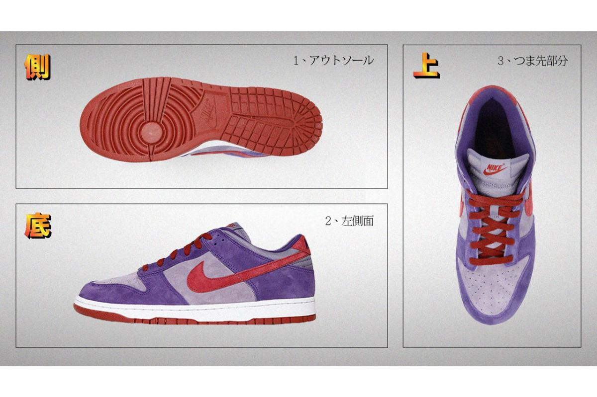 """La Nike Dunk Low """"Plum"""" de 2001 sera de retour en février"""