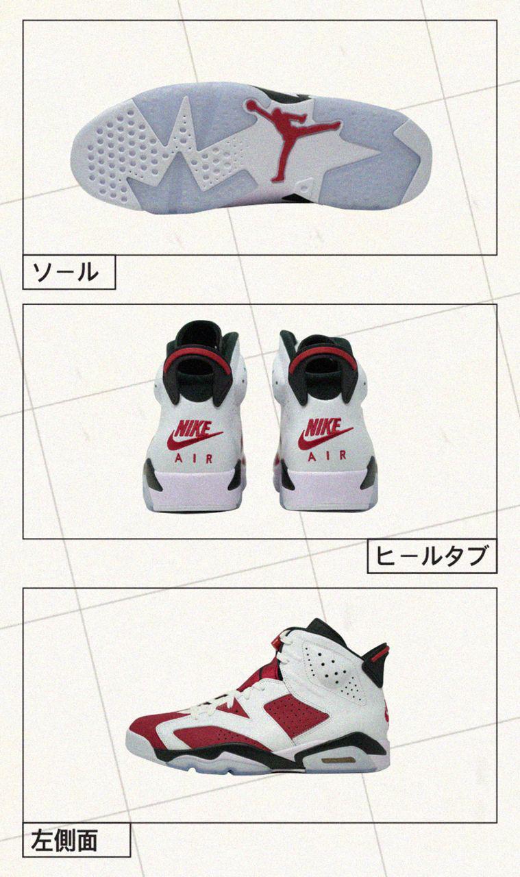 """La """"Carmine"""" d'Air Jordan 6 sera de retour en 2021"""