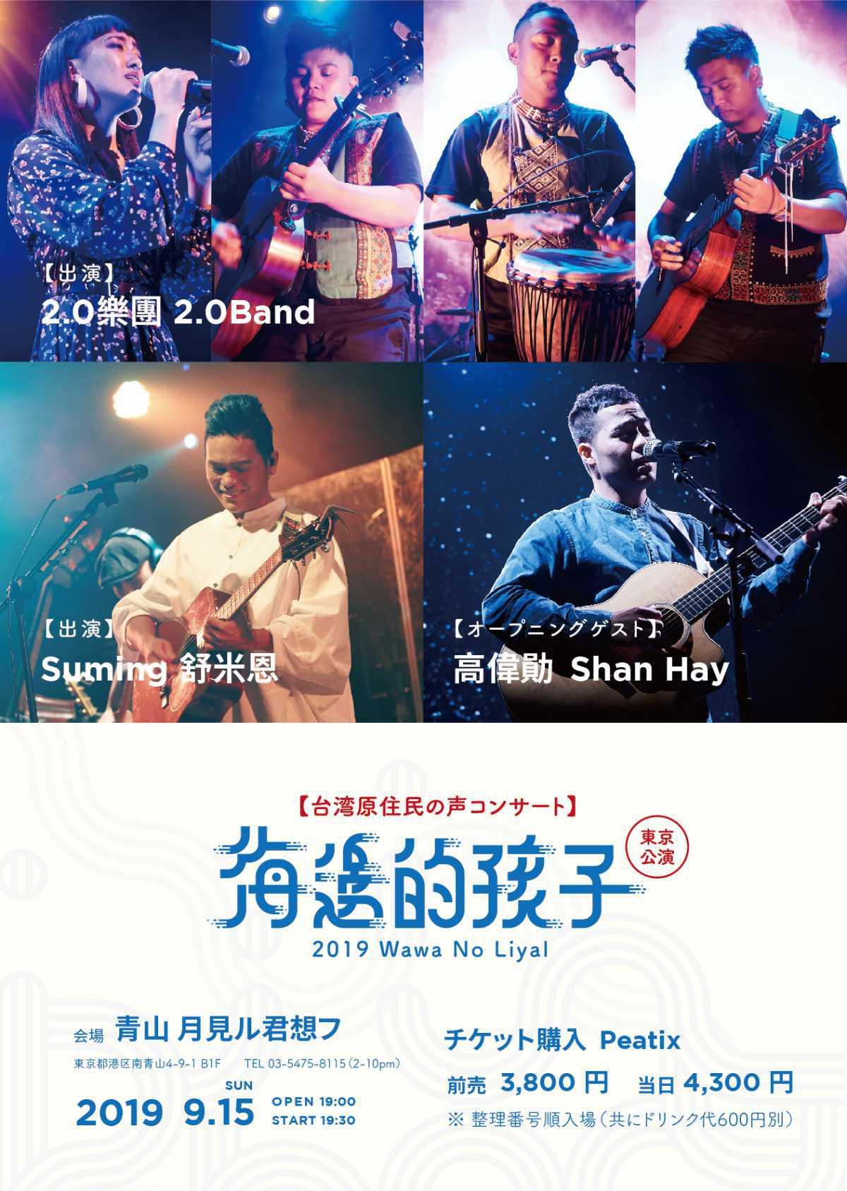 海邊的孩子-東京公演 2019