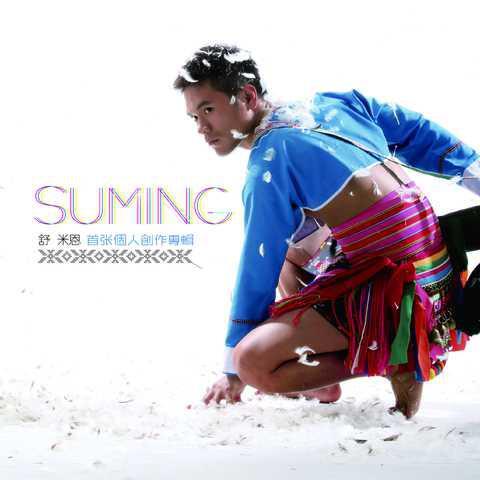 Suming 同名專輯