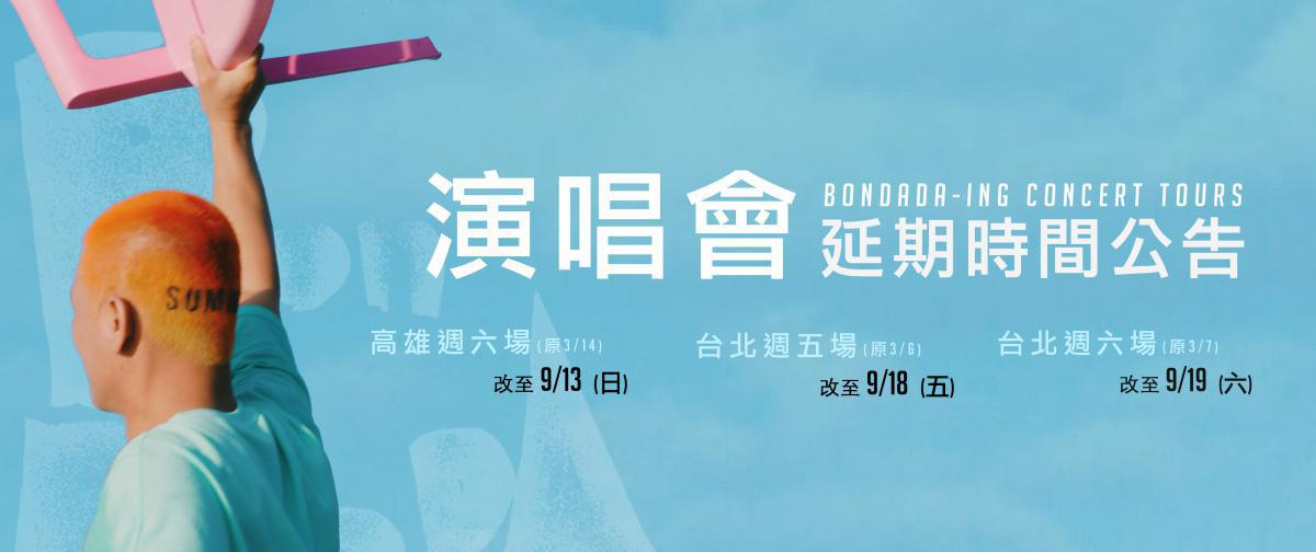 Bondada-ing 節奏進行式演唱會