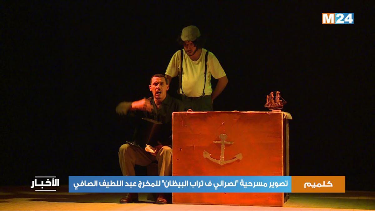 """كلميم ..تصوير مسرحية """"نصراني فتراب البيظان"""" للمخرج عبد اللطيف الصافي"""