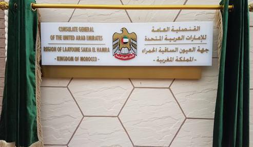 الصحراء :افتتاح قنصلية للإمارات من المتوقع أن يتلوه فتح قنصليات دول خليجية أخرى(خبير جيو- سياسي)