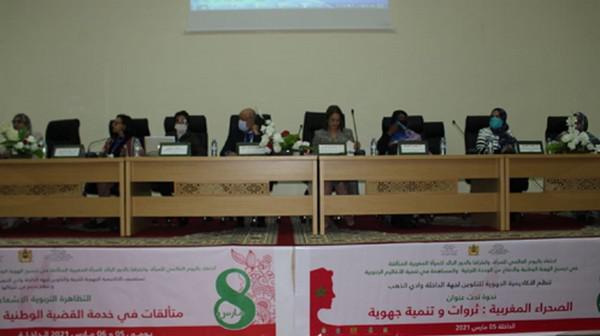 """""""الصحراء المغربية: ثروات وتنمية جهوية"""" محور ندوة بالداخلة"""