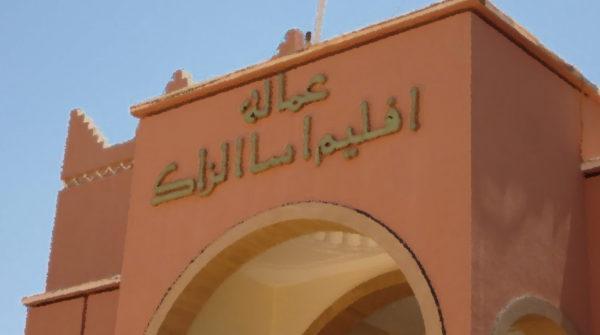 أسا الزاك : المحبس تحتضن النسخة العاشرة من مسابقة دعم مواهب حفظ وتجويد القرآن الكريم بالأقاليم الجنوبية