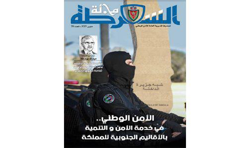 عدد جديد من مجلة الشرطة . الأمن الوطني.. رافعة للتنمية المجالية بالأقاليم الجنوبية