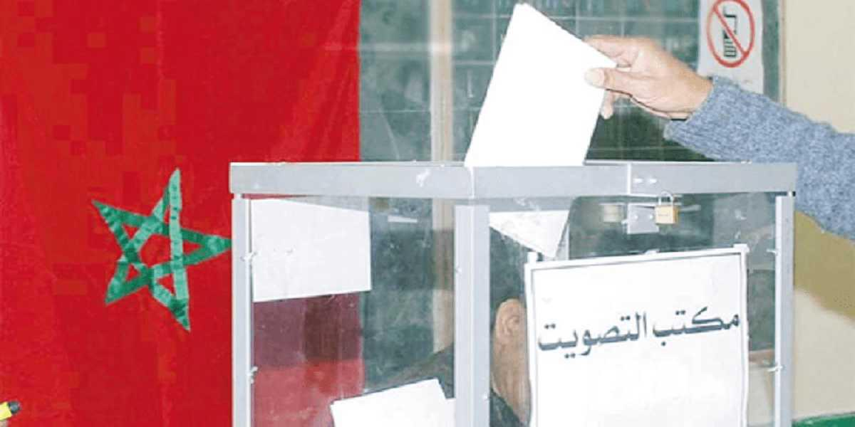 انطلاق عملية التصويت لانتخاب أعضاء مجلس النواب ومجالس الجماعات والمقاطعات ومجالس الجهات (بلاغ)