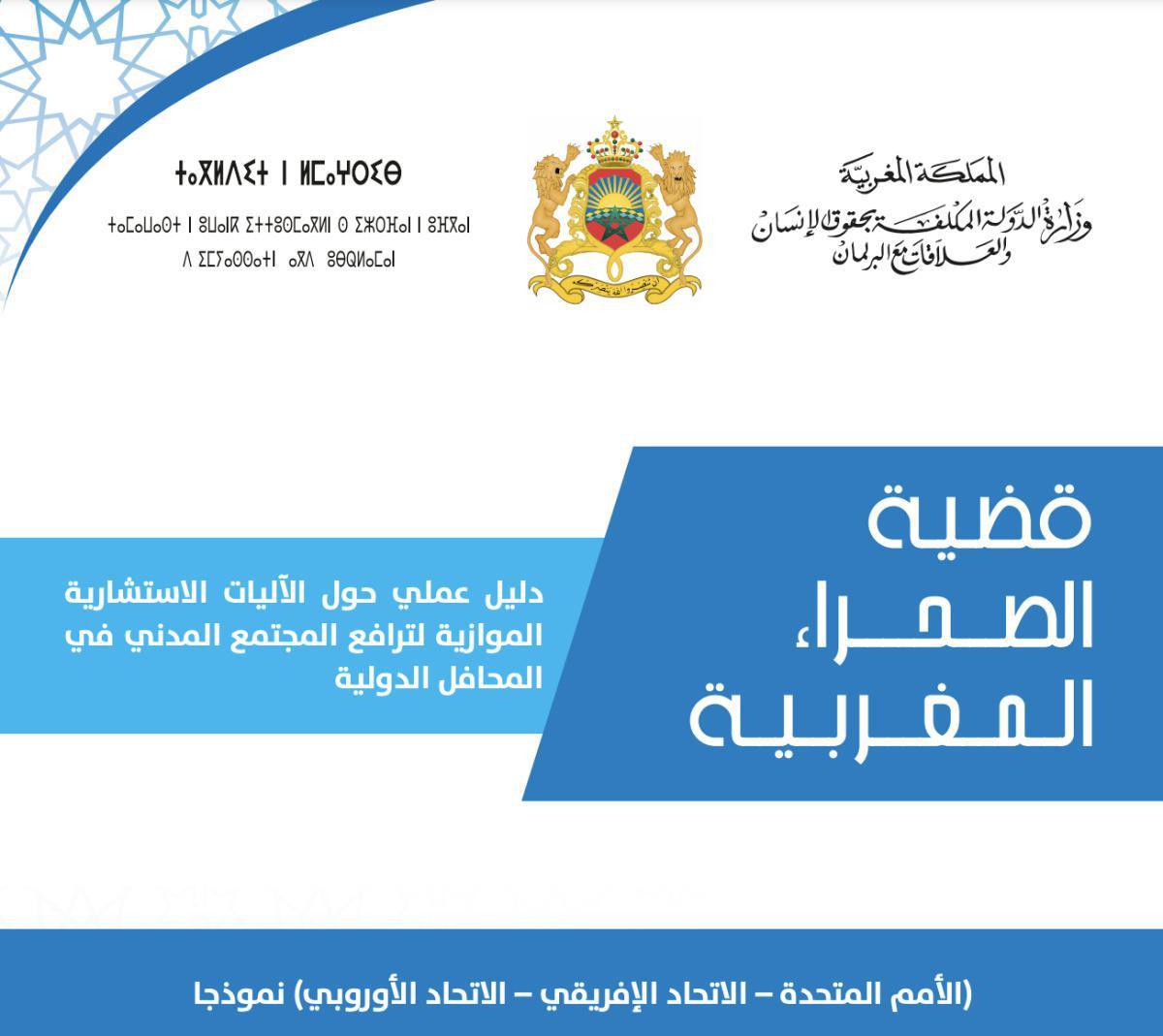 الصحراء المغربية: وزارة الدولة تصدر دليلا عمليا حول الآليات الاستشارية الموازية لترافع المجتمع المدني في المحافل الدولية