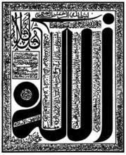 سيدي رضوان بن عبد الله الجنوي