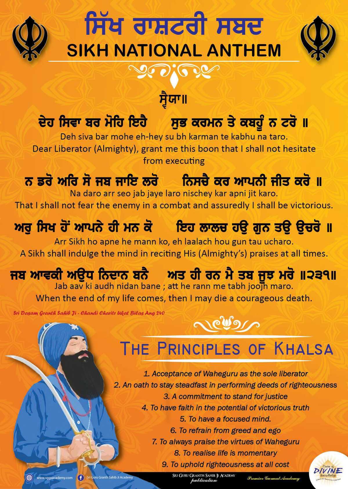 Principles of the Khalsa