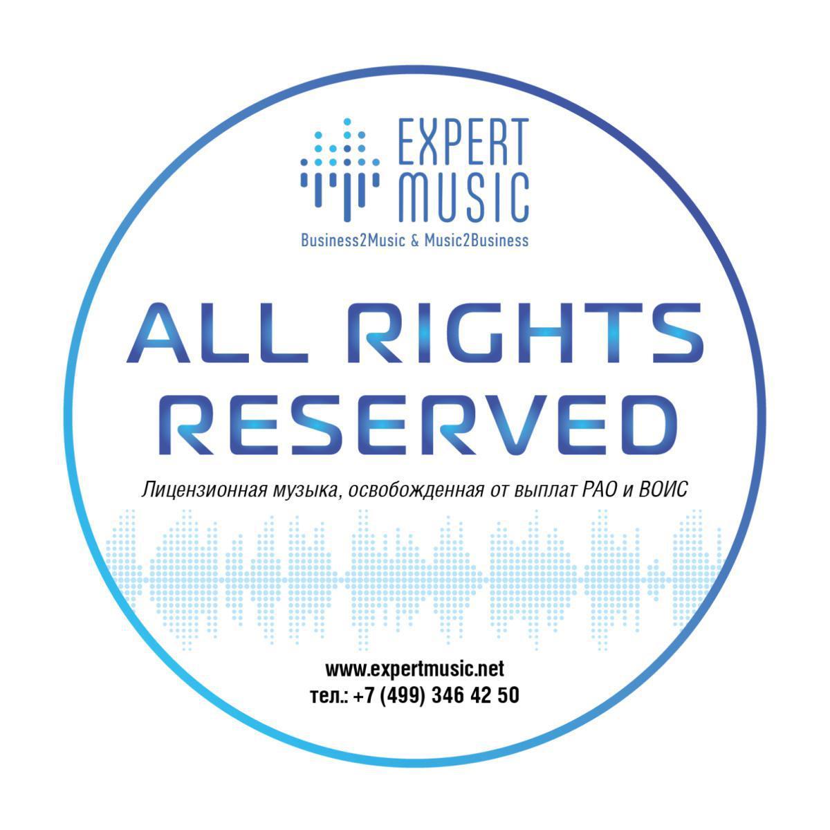 Лицензия на музыку
