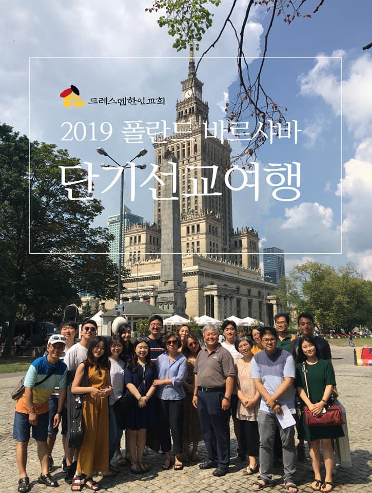 2019 단기 선교여행
