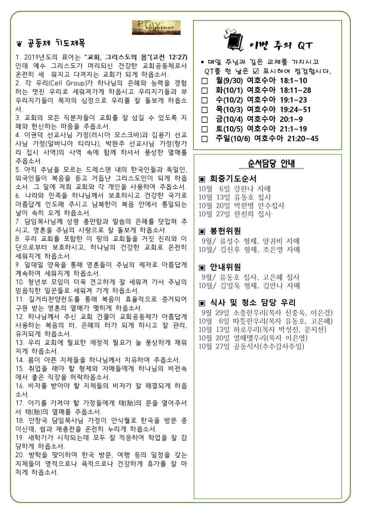 2019년 9월 29일 (주일) 주보