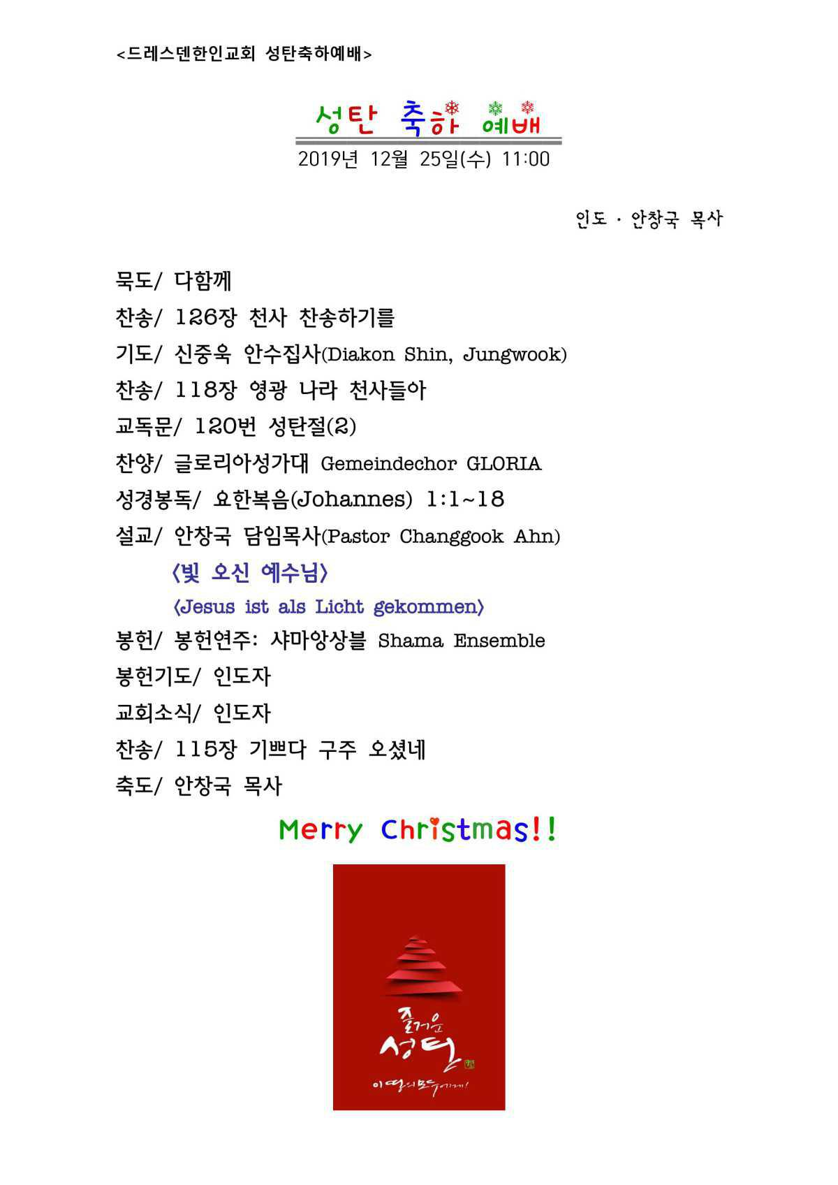 2019년 12월 25일 성탄 축하 예배 순서지