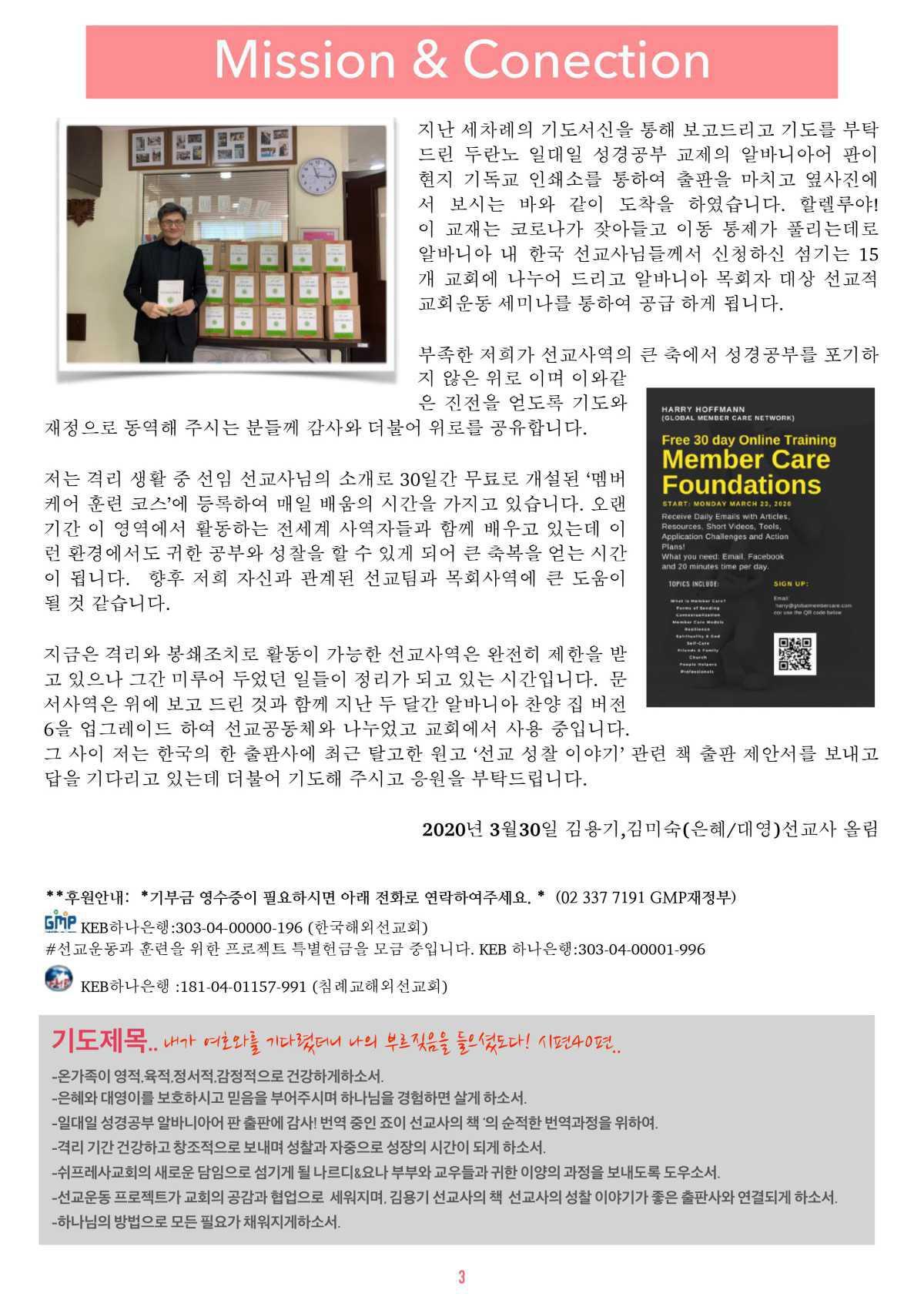 알바니아 김용기, 김미숙 선교사님 선교소식_2020년 2월~3월