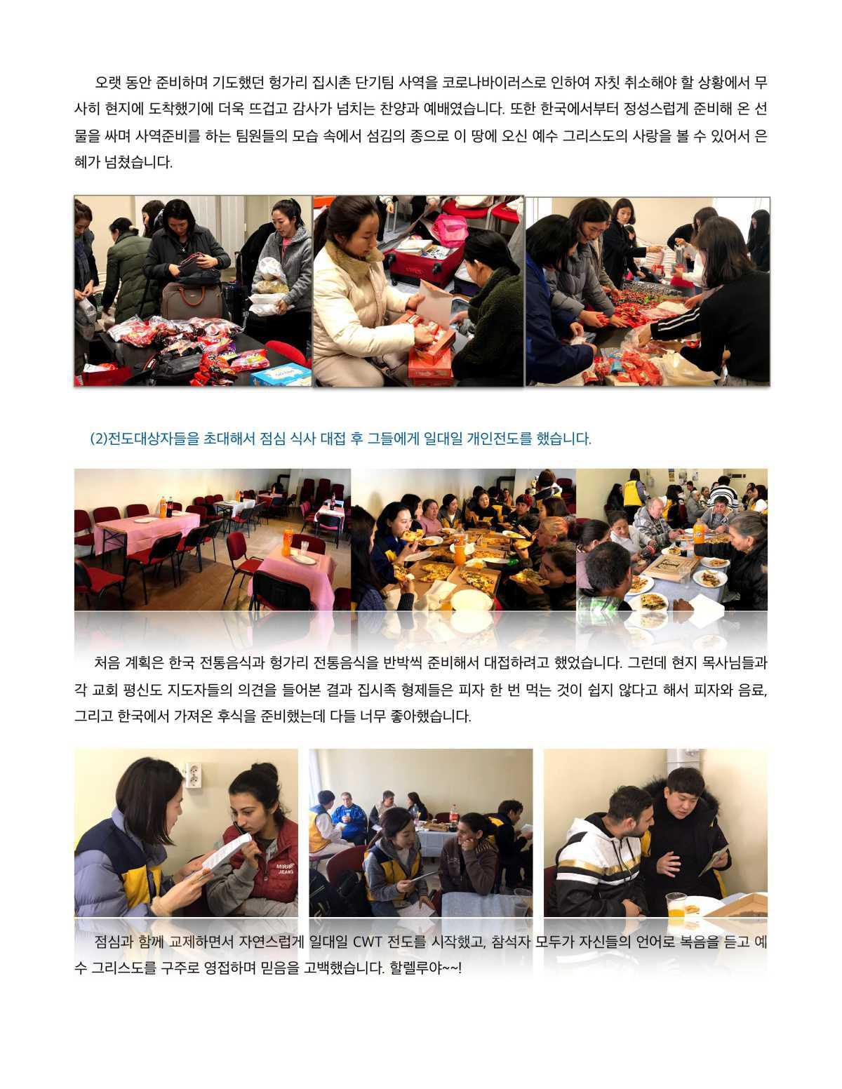 헝가리 집시족 선교편지_박완주, 박미영 선교사님_2020년 4월 18일