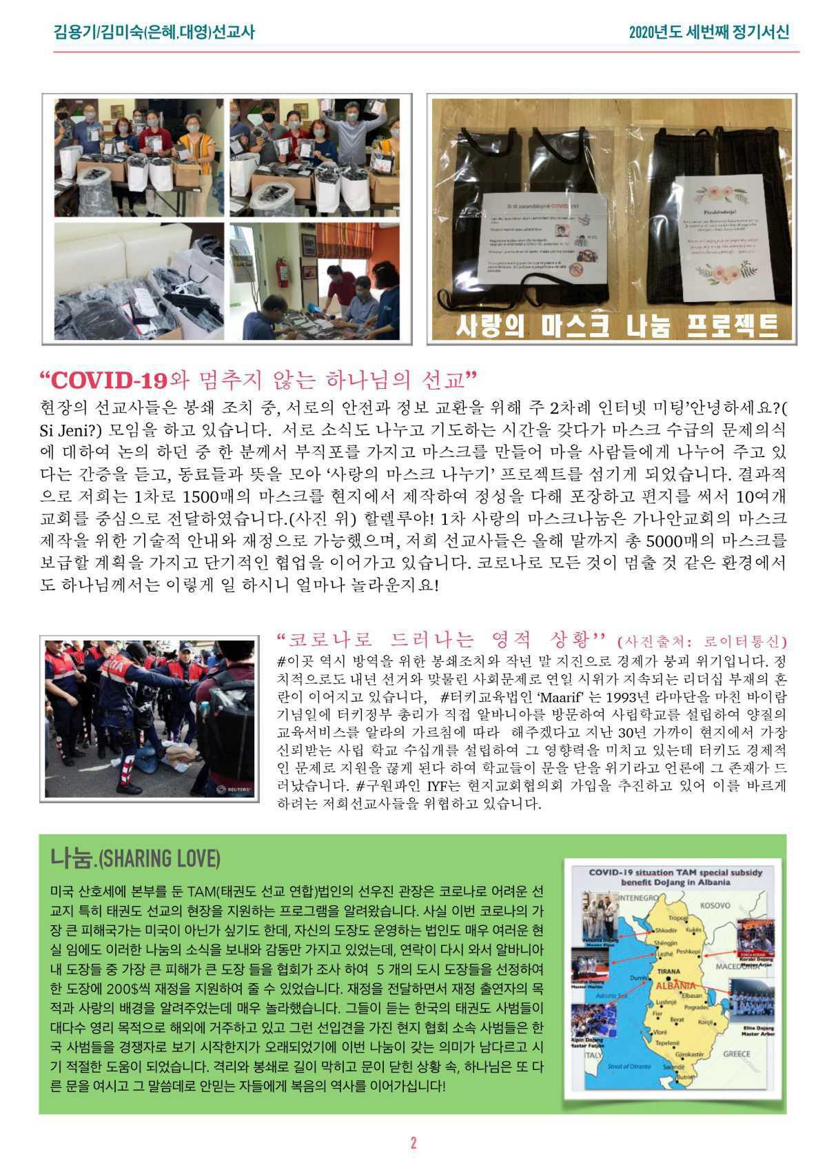 알바니아 선교소식_2020년 4월~6월_김용기 선교사님 가정