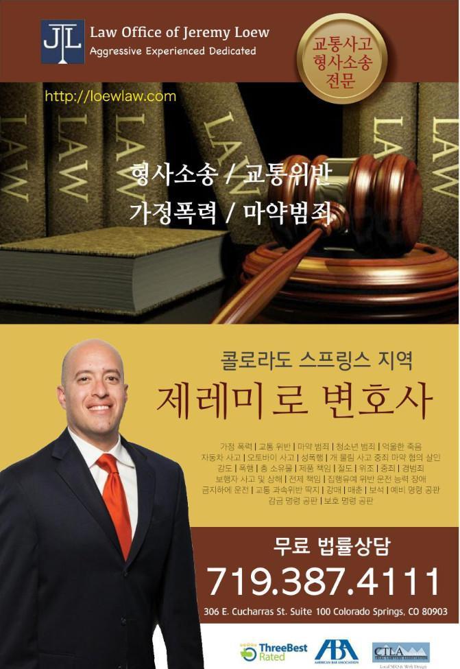 변호사 (콜로라도 스프링스)