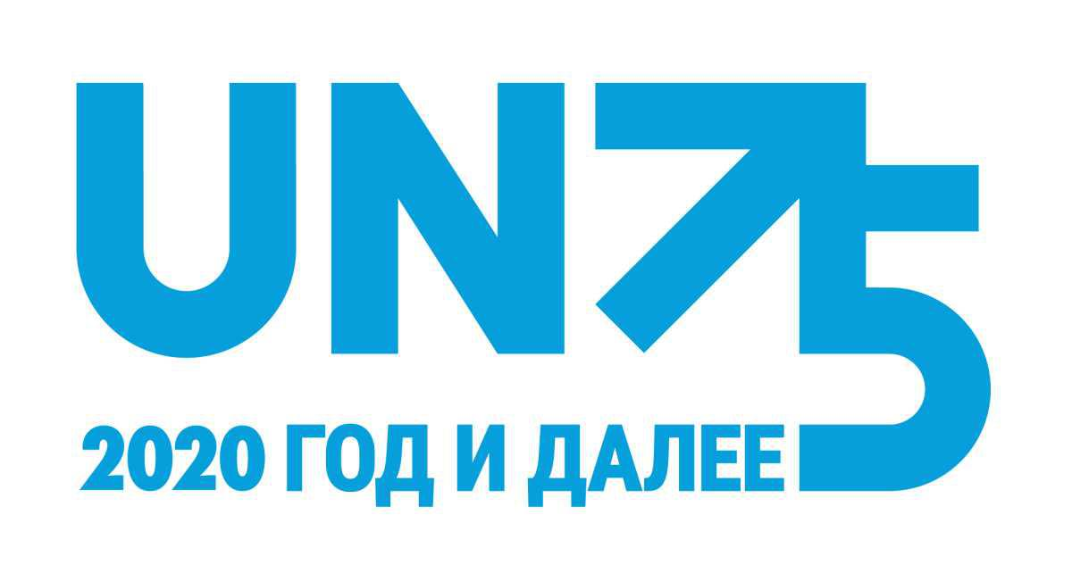 ответить на опрос (Russian UN 75)