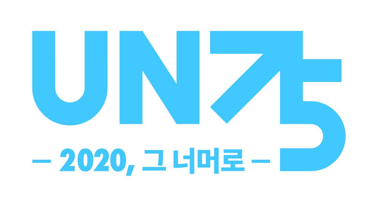 설문 조사에 참여 (Korean UN 75)