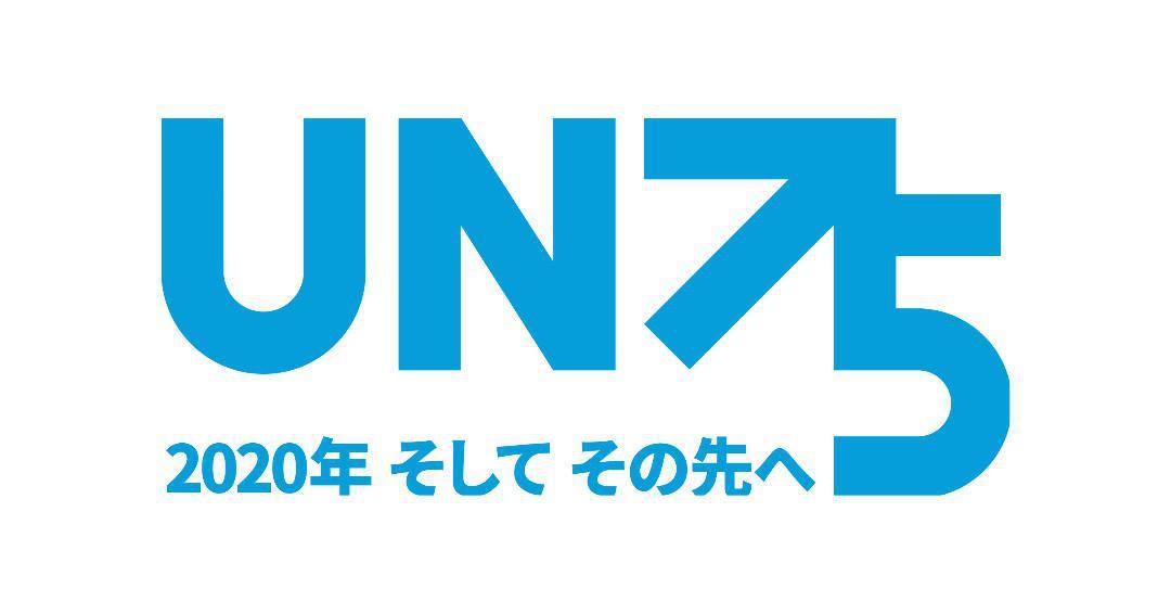調査に参加する (Japanese UN 75)