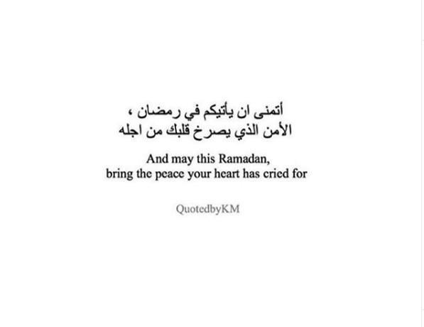 Ramadan Mubarak ❤️❤️❤️