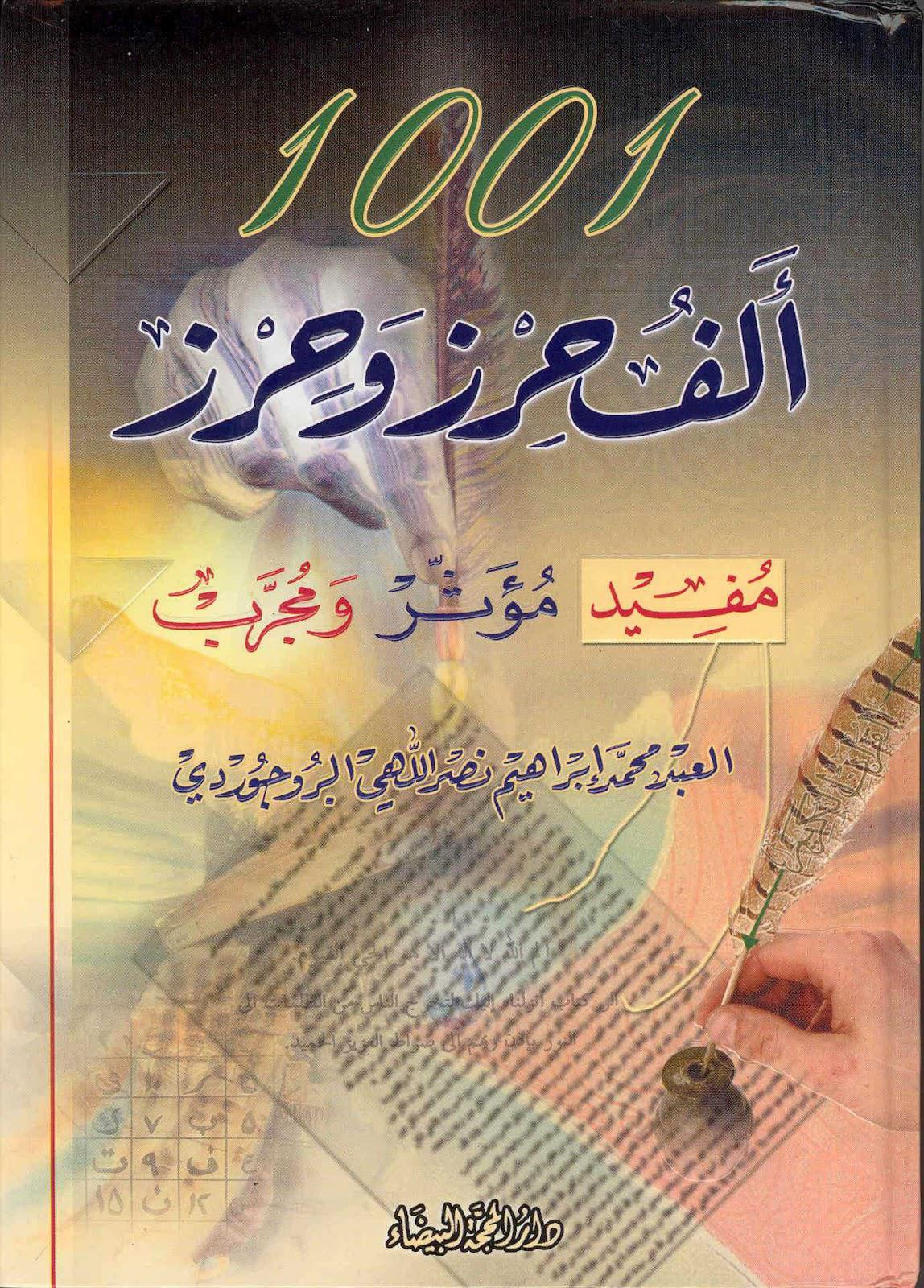كتاب 1500 حرز وحرز