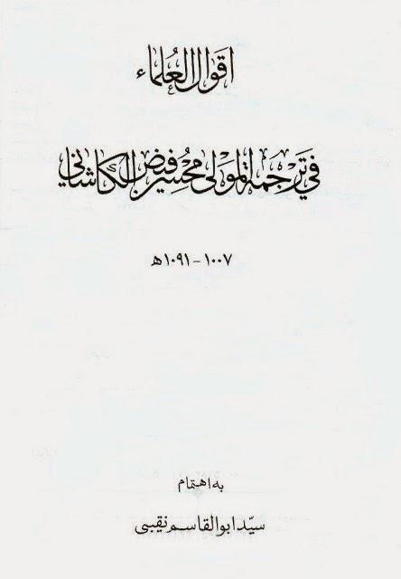كتاب أقوال المولى للمرشدين