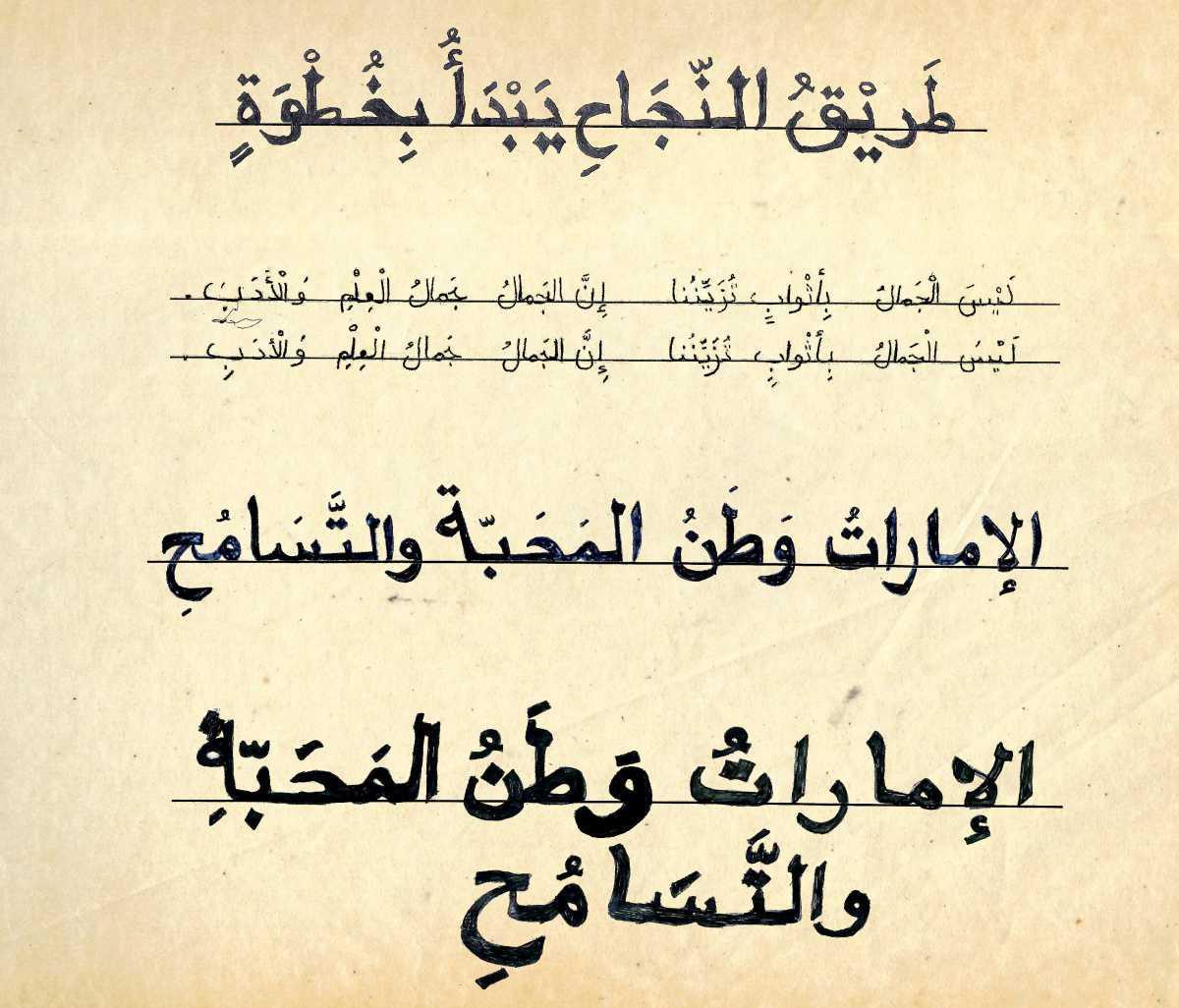 Concours de calligraphie arabe
