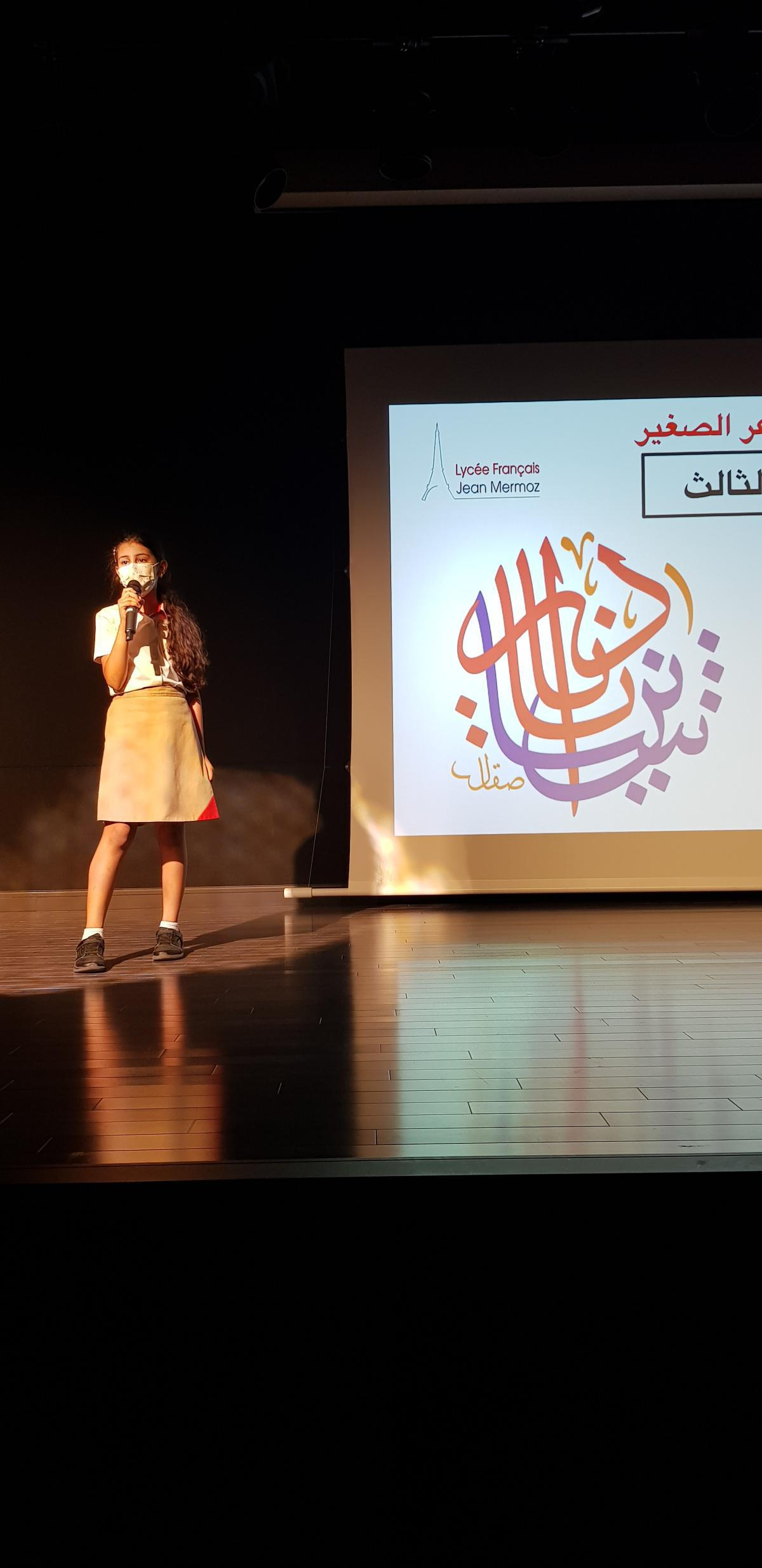 """""""The Little poet"""" - Poetry Recitation Competition in Arabic"""
