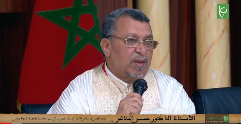 """مداخلة الدكتور حسن المناعي بعنوان """"دور التصوف اليوم توثيق وحدة الأمة"""""""