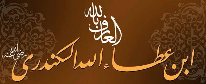 ابن عطاء الله السكندري : اسمه ولقبه ونسبه وأسرته