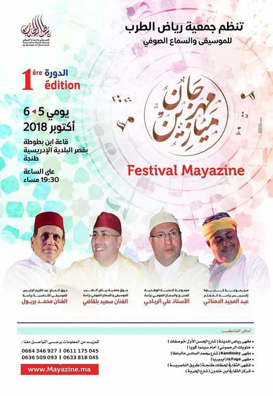 """جمعية الطرب للموسيقى والسماع الصوفي بطنجة تنظم الدورة الأولى من مهرجان """"ميازين"""""""