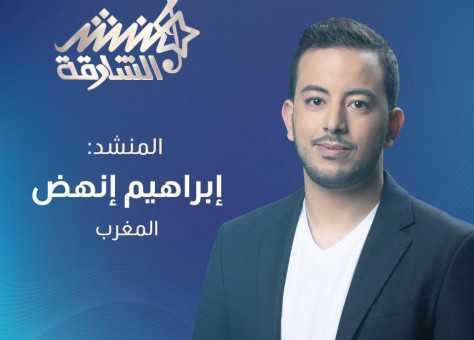 """مغربي ضمن 12 منشدا في نهائيات برنامج """"منشد الشارقة"""""""