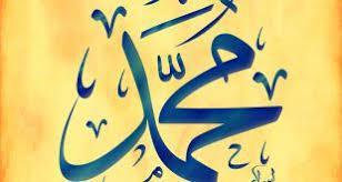 القيافة العرفانية :محمد رسول الله هو البركة