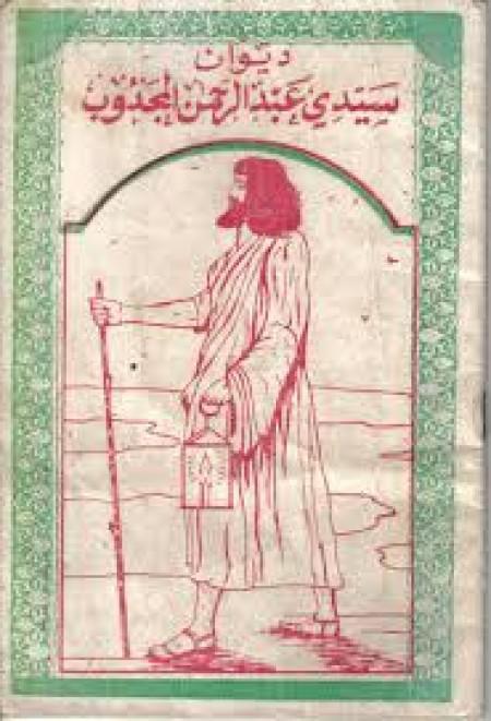 سيدي عبد الرحمن المجذوب