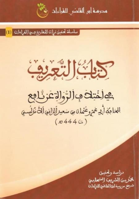 القراءة بالعشر الكبير والصغير بالمغرب