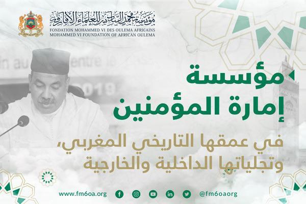 مؤسسة إمارة المؤمنين في عمقها التاريخي المغربي، وتجلياتها الداخلية والخارجية
