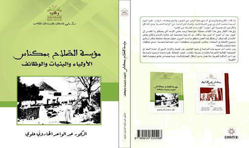 """الرشيدية .. صدور كتاب بعنوان """"مؤسسة الصلاح بمكناس، الأولياء والبنيات والوظائف"""""""