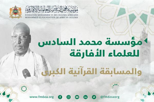 مؤسسة محمد السادس للعلماء الأفارقة والمسابقة القرآنية الكبرى
