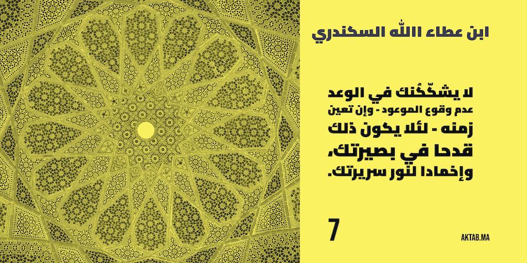 الحكمة 7  - ابن عطاء الله السكندري