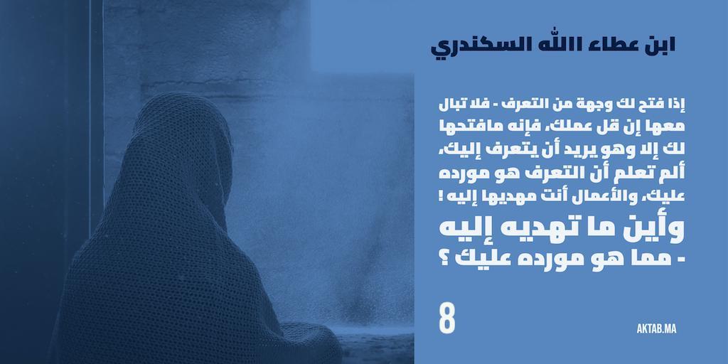 الحكمة 8  - ابن عطاء الله السكندري