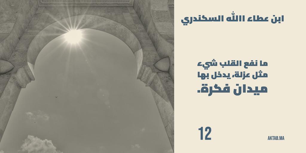 الحكمة 12  - ابن عطاء الله السكندري